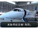 JAXA実験用航空機「飛翔」の公開【ジェットFTB】