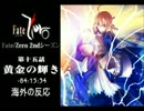 Fate/Zero第15章『黄金の輝き』海外の反応!