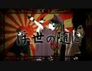 千本桜 歌ってみた【鹿乃】 thumbnail