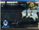 ロックマンX8 BGM変更プレイ 1話