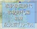 春秋戦国時代 春秋時代編 BC710-701 初期②