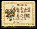 聖剣伝説 Legend of Mana 【妖精編おまけ