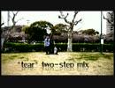 【踊ってみた】*tear* two-step mix【オリジナル振り付け】