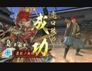 【戦国大戦】 チェスト無双動画 ~7チェスト~ 【VS5枚関東王】