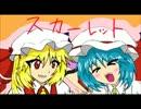 【手描き】紅魔姉妹で(」・ω・)」うー!(/・ω・)/にゃー!【東方】