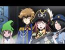 モーレツ宇宙海賊 第16話「初仕事!白凰海賊団」