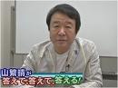【青山繁晴】日本とアメリカ、嘘に対する意識の共有[桜H24/4/20]