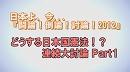 1/3【討論!】どうする日本国憲法!?連続大討論Part1[桜H24/4/21]