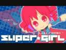 【重音テト&初音ミク】SUPER★GIRL -Luv Remix-【セルフアレン...