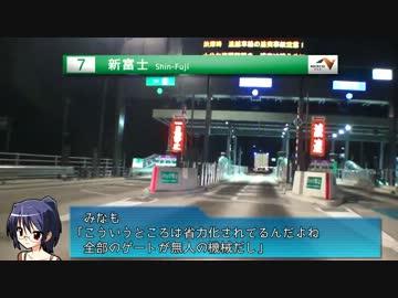 【車載動画】そくドラ!番外編「新東名が開通したので(ry」前編