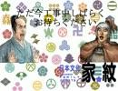 その時歴戦が動いた 日本文化 家紋 jap