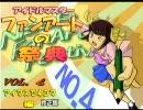 アイドルマスター ファンアートの祭典VOL.4 (修正版)
