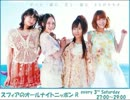 スフィアのオールナイトニッポンR(2012.4.21)
