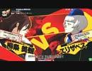【五井チャリ】0407P4U ゴミクズ VS かきゅん