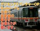 初音ミクがデジモンOPで姫新線の駅名を歌いました。