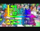 超組曲『ニコニコ動画』を歌ってみたver畦地秀太朗