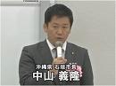 【尖閣購入】石原発言を支持する「地方議員の会」緊急集会[桜H24/4/24]
