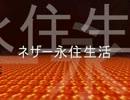 [minecraft] ネザー永住生活 Part4 [ゆっくり実況]