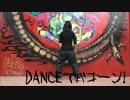 【林檎酢】DANCEでバコーン!【踊ってみた】