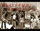 カルメン・マキ&OZ 1974.02.03 Live at 渋谷ジャンジャン 「私は風」