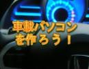 【Xeon】車載パソコンを作ろう!【TDP95W】