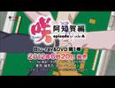 咲-Saki-阿知賀編 episode of side-A Blu-ray&DVD CM