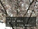 【ルーク(UTAU)】チェリー【カバー】