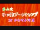 【告知】第5次ゆっくりブートキャンプPV