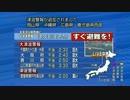 【南海トラフ地震】緊急地震速報---大津波