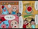 [公式が病気]太鼓の達人公式四コマ漫画[太鼓の達人の新機能だドン!]