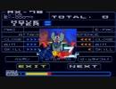 【ゆっくり実況】機動戦士ガンダムCROSS D