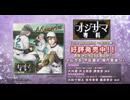 ドラマCD「オジサマ専科 Vol.2 Memories ~母の手帳~」PV