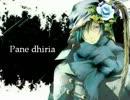 「Pane dhiria」歌いました。