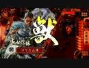 全国対戦4/29 老虎巨獣vs謀神