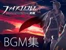 ファイアーエムブレム覚醒BGM集 自軍編【高音質】