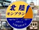 【JR西日本】北陸モンブラン【弱虫モンブラン】