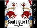 【LPRL-0011】 tomato / Soul Sister 【cross fade demo】
