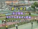 本日発売!それでも好きだよ記念 2012/05/02 名古屋競馬4R