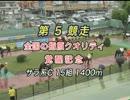 全国の指原クオリティ覚醒記念 2012/05/02 名古屋競馬5R