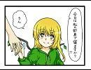 【東方】虹色☆ハニー20【手書き】