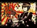 【KAITO】「千本桜」をルー語でシングすることにトライした【カバー】