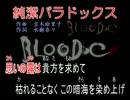 【カラオケ】BLOOD-C「純潔パラドックス」