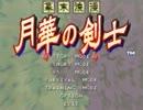 【ネオジオCD】「~幕末浪漫~ 月華の剣士」プレイ動画【前編】