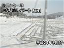 1/3【東日本大震災】発災から1年、被災地レポートPart1[桜H24/5/3]