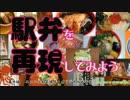 【駅弁を再現してみよう】番外編 ニコニコ超会議号弁当(たかべん製)