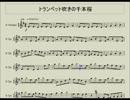 [誰得]千本桜をトランペットが吹けるようにinB♭に編曲してみた