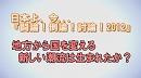 1/3【討論!】地方から国を変える-新しい潮流は生まれたか?[桜H24/5/5]
