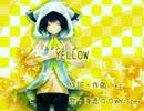 【UTAUカバー】Yellow 【海音コウ連続音whisper追加音源】