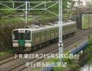 JR東日本 奥羽本線(山形線)719系5000番台走行音&前面展望