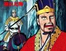 その時歴戦が動いた 劉備とアイドルが三国志演義のかませを紹介するよ!
